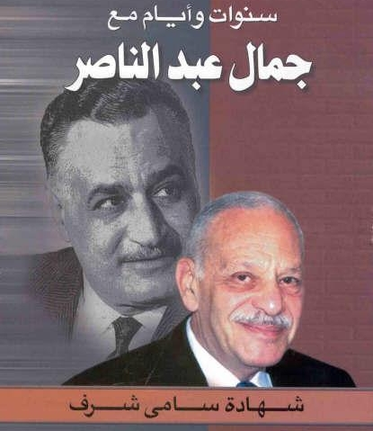 Gamal Abdel Nasser ..The Story and Myth by Samy Sharaf